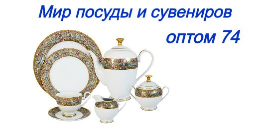 Мир посуды и сувениров