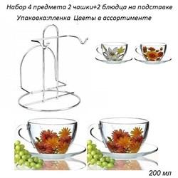 Набор 4 предмета Цветы (2 чашки+2 блюдца)на стойке - фото 23653