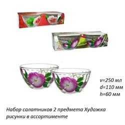Набор салатников 2 предмета Художка d=110, h=60 мм - фото 25091