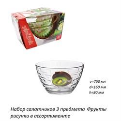 Набор салатников 3 предмета Фрукты d=160, h=80 мм - фото 25092
