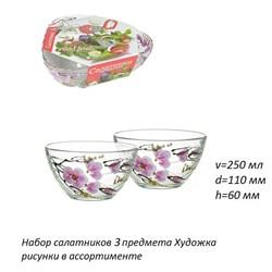 Набор салатников 3 предмета Художка d=110, h=60 мм - фото 25093
