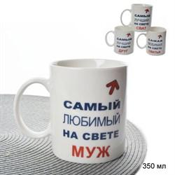 Кружка 350 мл Муж,Друг,Сват,Сватья/уп 12/72/ - фото 8747