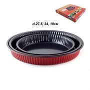 Форма для выпечки 3 штуки d=27,5,24,19 см /уп 24/