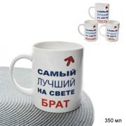 Кружка 350 мл Тесть,Дедушка,Зять,Брат/ SL3 /уп 72/