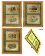 Картина мусульманская F840/уп.64/
