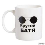 Кружка 350 мл Крутой батя / G9-20 /уп 12/72/