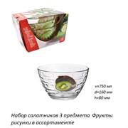 Набор салатников 3 предмета Фрукты d=160, h=80 мм