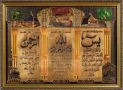 Картина Мусульманская 38,5х53,5 / XY35-3 / 10062-5