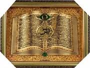 Картина Мусульманская объемная 34х45  Y15 10200-1